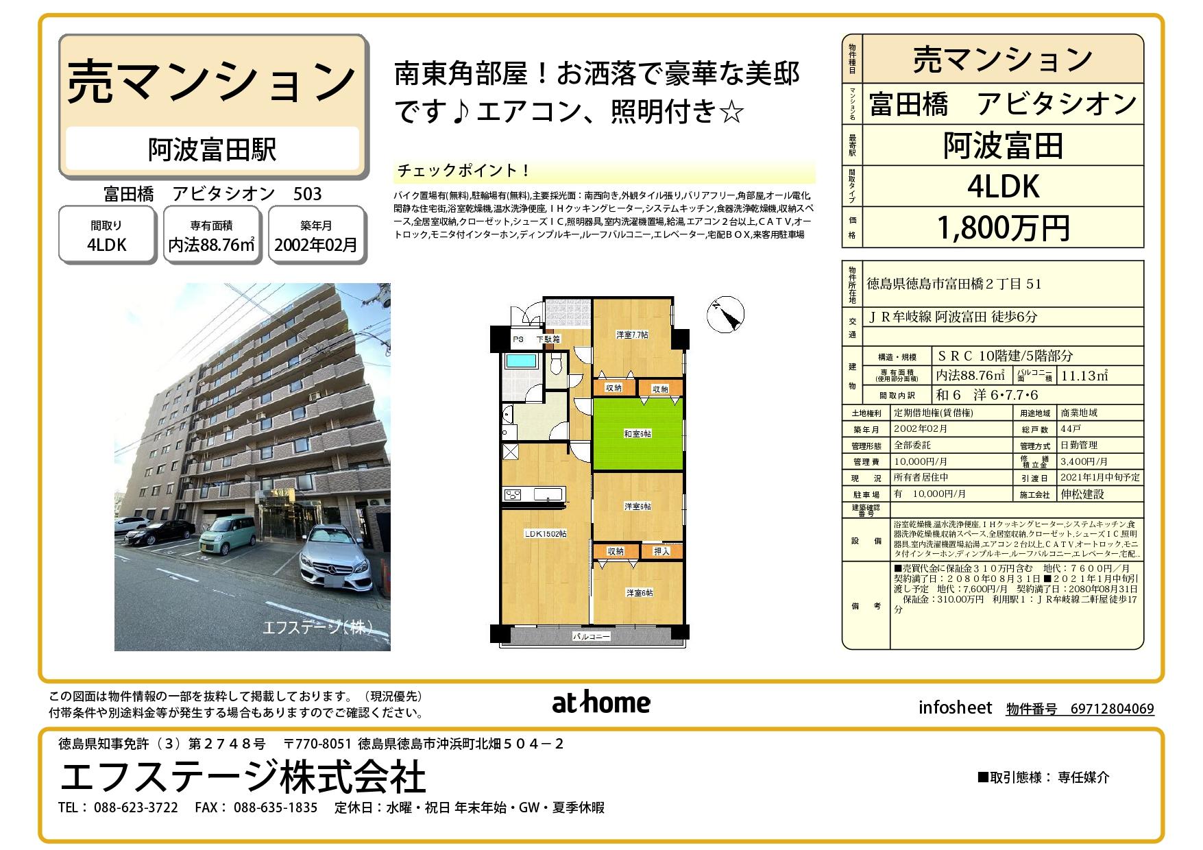富田橋アビタシオン 5階 1,800万円